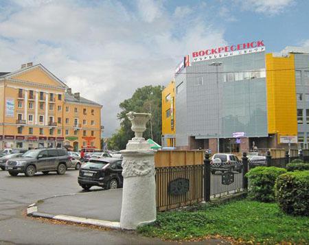 Воскресенск торговый центр width=